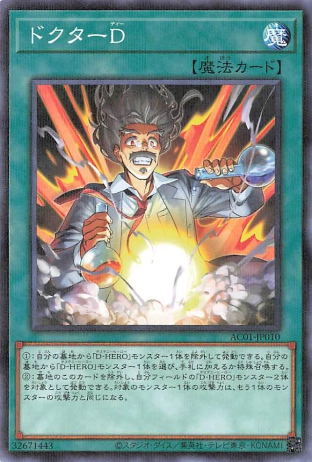 ドクターD【ノーマルパラレル】{AC01-JP010}《魔法》