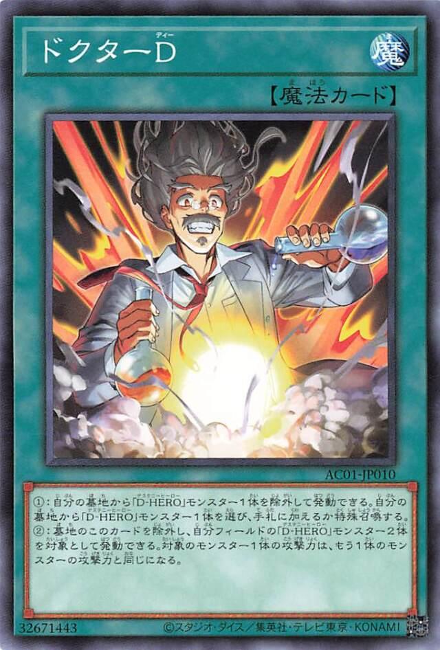 ドクターD【ノーマル】{AC01-JP010}《魔法》
