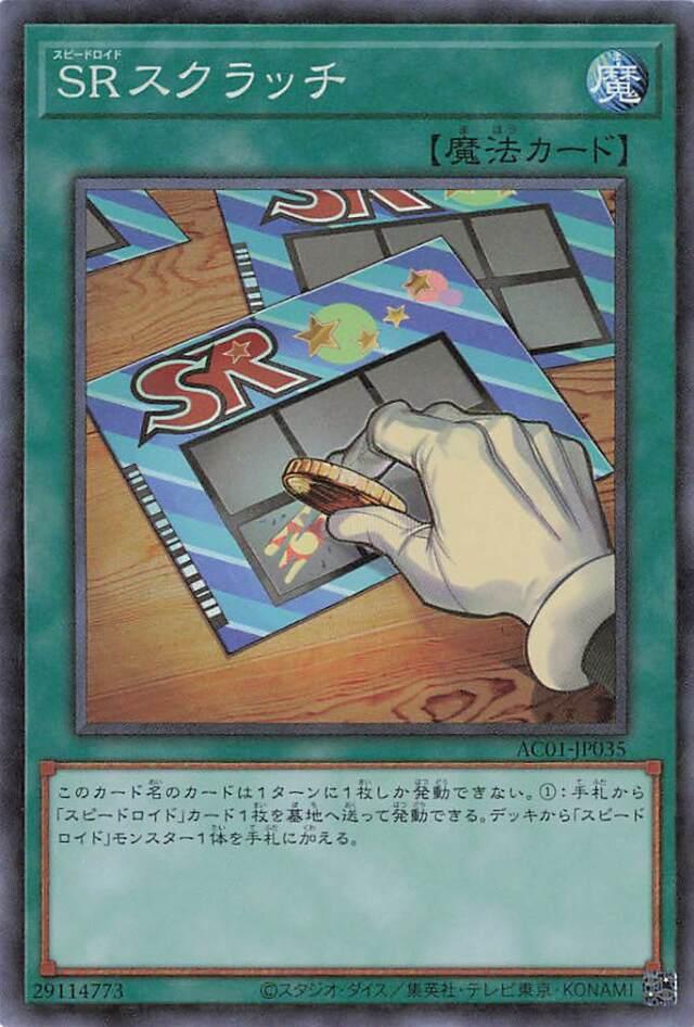 SRスクラッチ【コレクターズ】{AC01-JP035}《魔法》