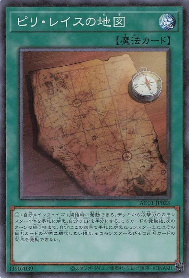 ピリレイスの地図【コレクターズ】{AC01-JP023}《魔法》