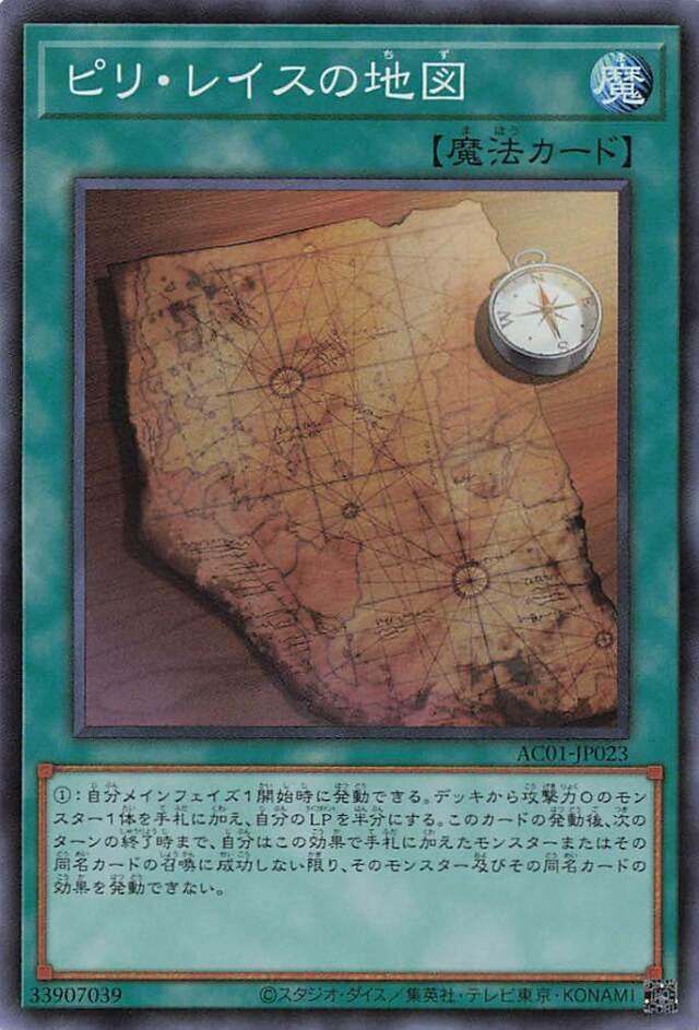 ピリレイスの地図【スーパー】{AC01-JP023}《魔法》