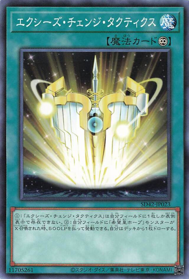 エクシーズチェンジタクティクス【ノーマル】{SD42-JP023}《魔法》