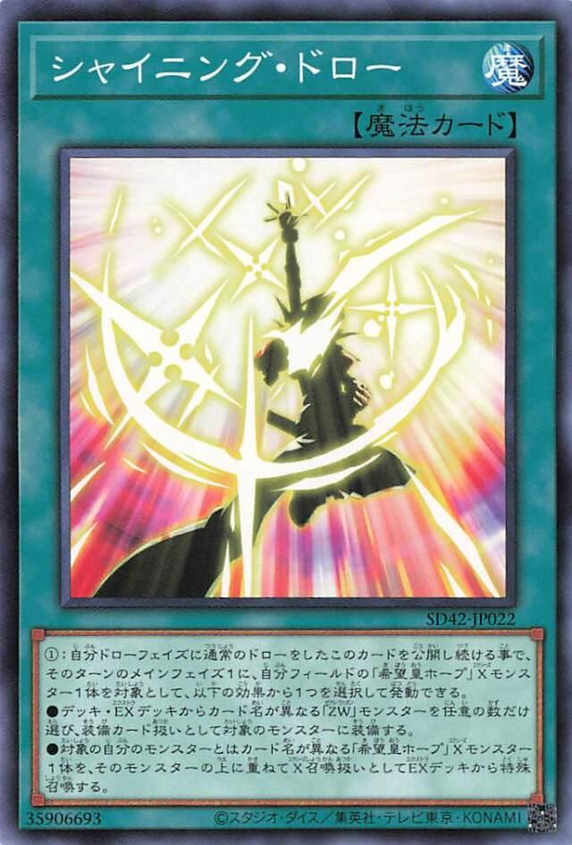 シャイニングドロー【ノーマル】{SD42-JP022}《魔法》