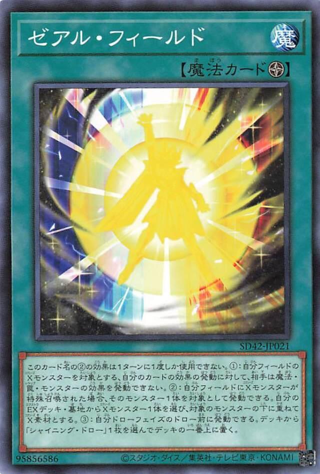 ゼアルフィールド【ノーマルパラレル】{SD42-JP021}《魔法》