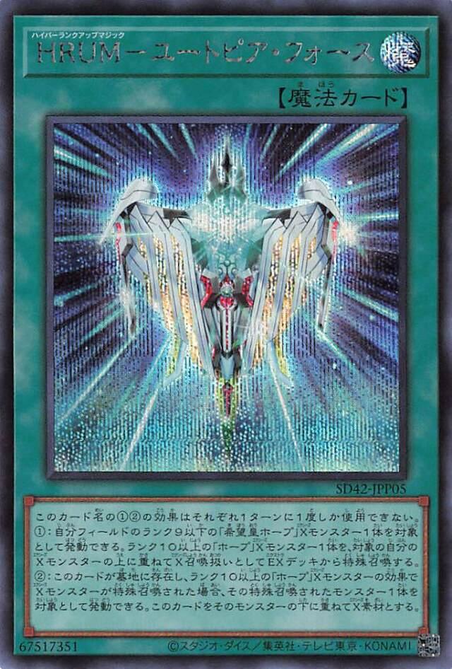 HRUMユートピアフォース【シークレット】{SD42-JPP05}《魔法》