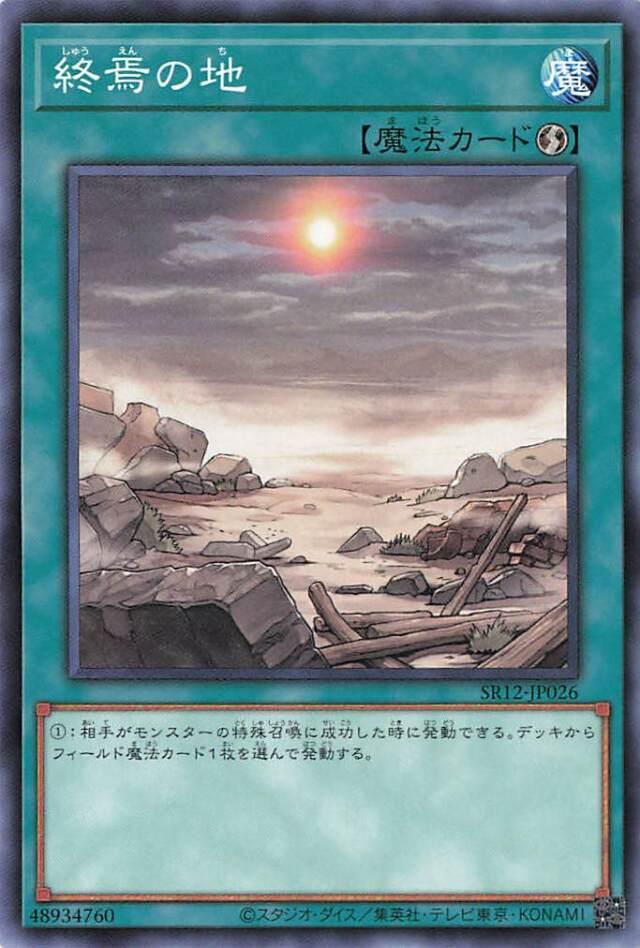終焉の地【ノーマル】{SR12-JP026}《魔法》