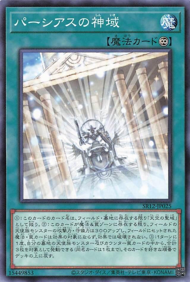 パーシアスの神域【ノーマル】{SR12-JP025}《魔法》