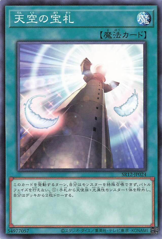 天空の宝札【ノーマル】{SR12-JP024}《魔法》