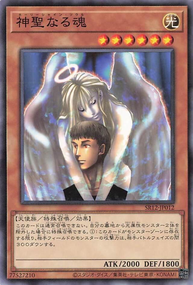 神聖なる魂【ノーマル】{SR12-JP012}《モンスター》