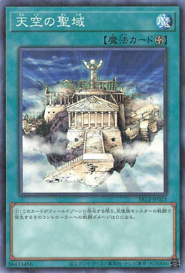 天空の聖域【ノーマルパラレル】{SR12-JP023}《魔法》