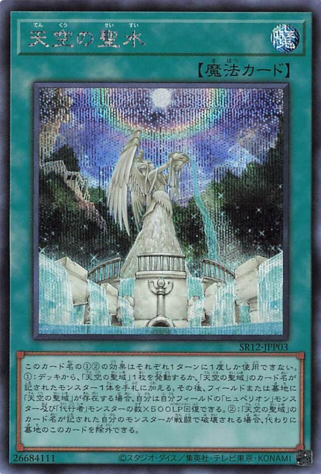 天空の聖水【シークレット】{SR12-JPP03}《魔法》
