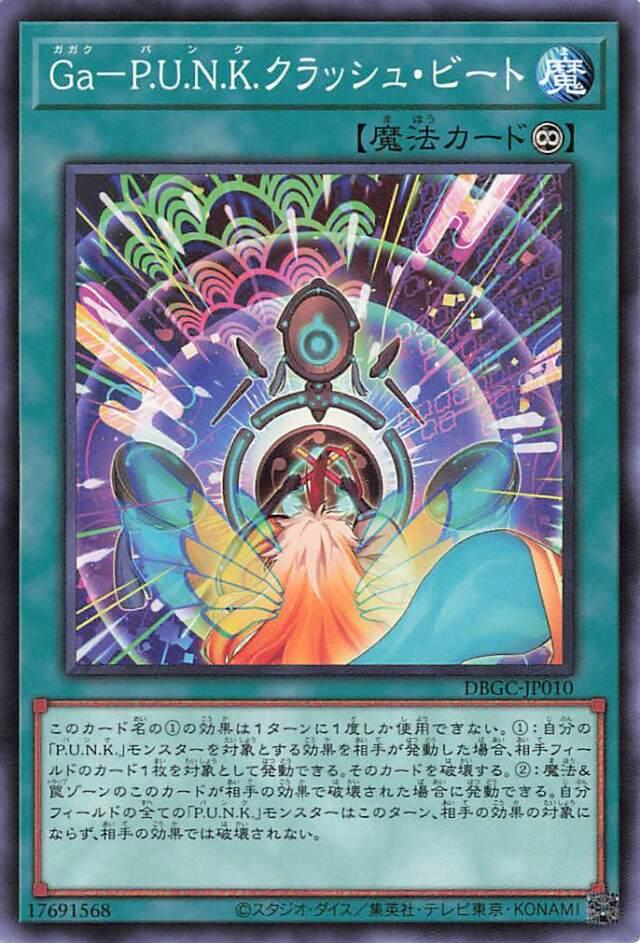 GaPUNKクラッシュビート【ノーマル】{DBGC-JP010}《魔法》