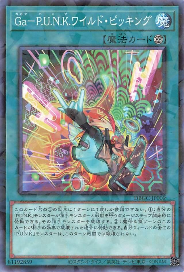 GaPUNKワイルドピッキング【ノーマルパラレル】{DBGC-JP009}《魔法》