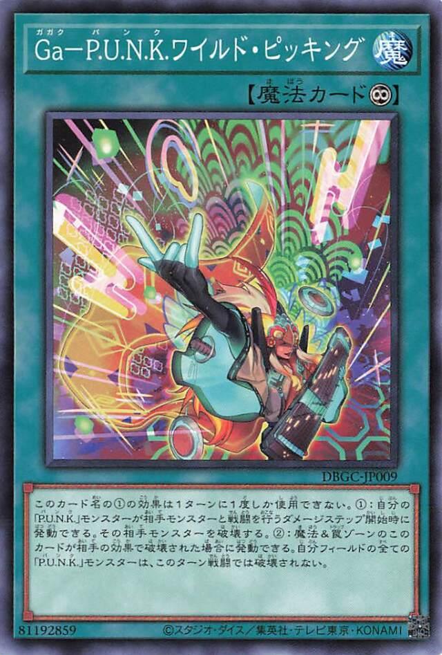 GaPUNKワイルドピッキング【ノーマル】{DBGC-JP009}《魔法》