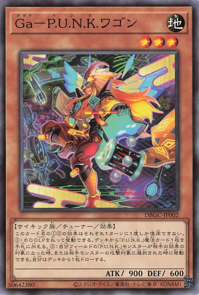 GaPUNKワゴン【ノーマル】{DBGC-JP002}《モンスター》