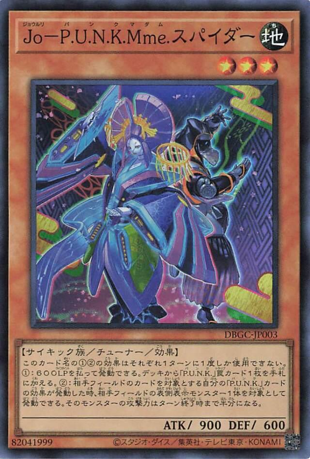 JoPUNKMmeスパイダー【スーパー】{DBGC-JP003}《モンスター》