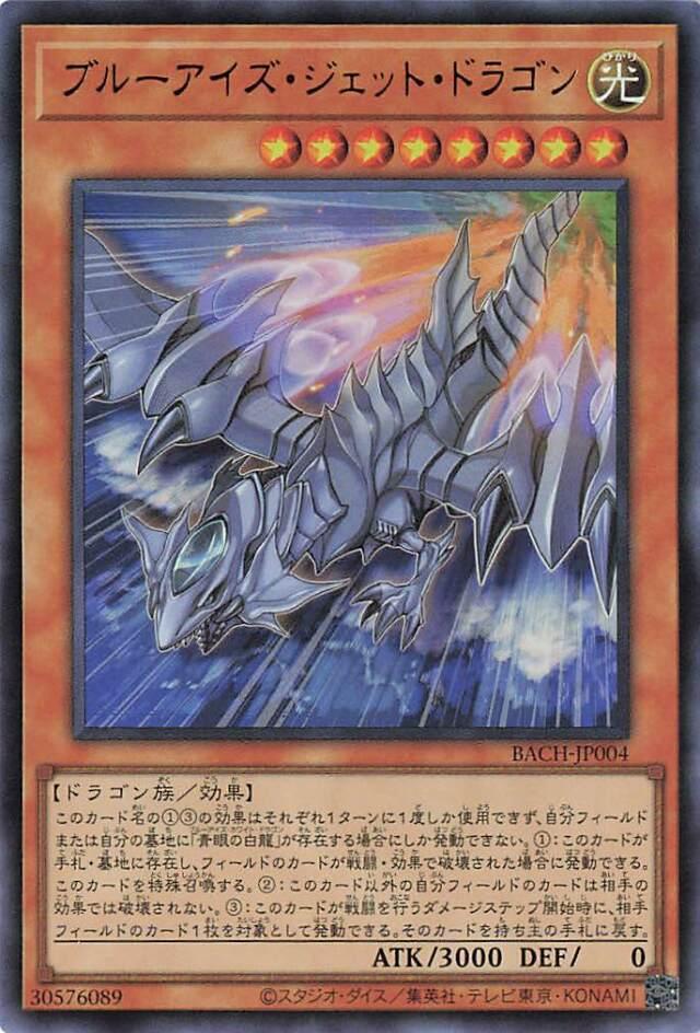 ブルーアイズジェットドラゴン【ウルトラ】{BACH-JP004}《モンスター》