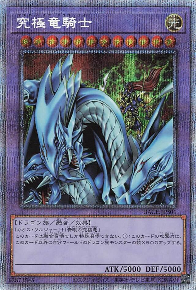 究極竜騎士【プリズマティックシークレット】{BACH-JPS01}《融合》