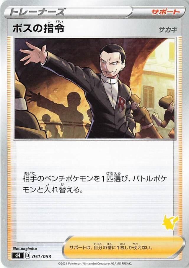 ボスの指令/サカキ(ピカチュウマーク入り)【-】{051/053}[SH]