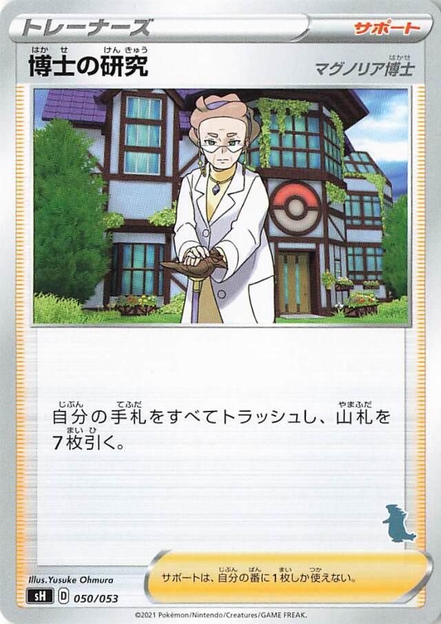 博士の研究/マグノリア博士(バンギラスマーク入り)【-】{050/053}[SH]