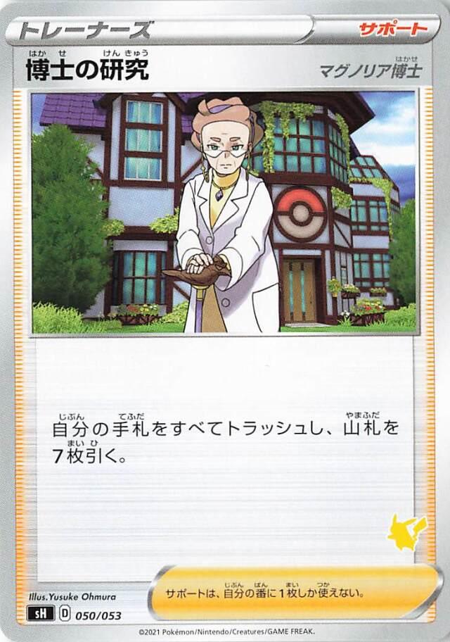 博士の研究/マグノリア博士(ピカチュウマーク入り)【-】{050/053}[SH]