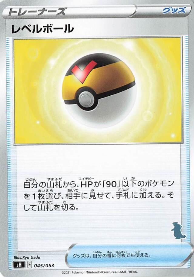 レベルボール(バンギラスマーク入り)【-】{045/053}[SH]