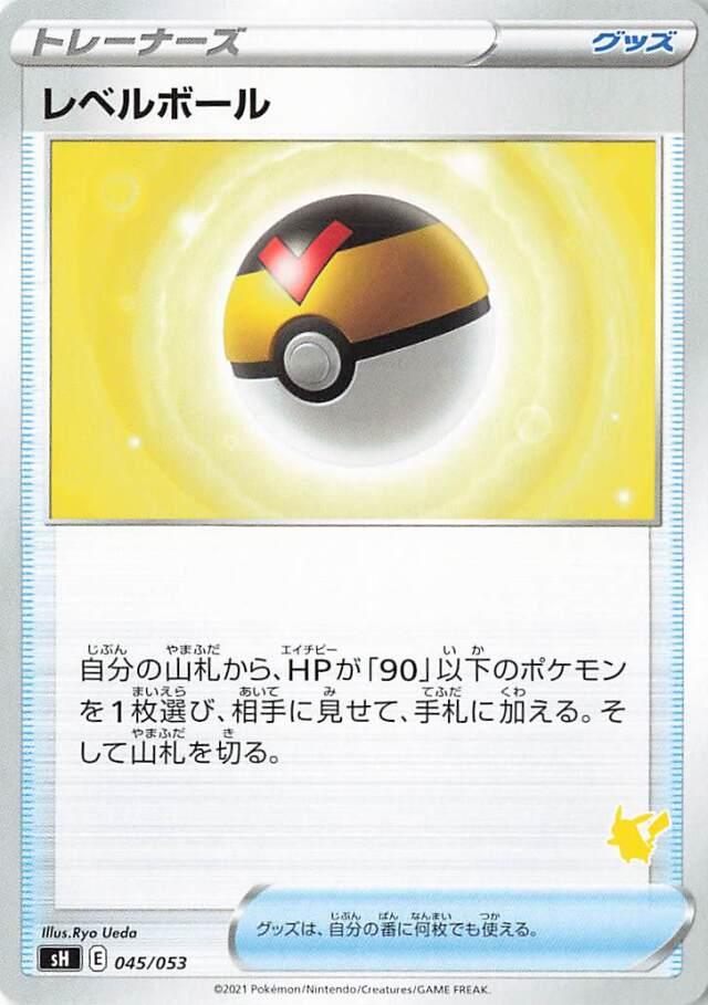 レベルボール(ピカチュウマーク入り)【-】{045/053}[SH]