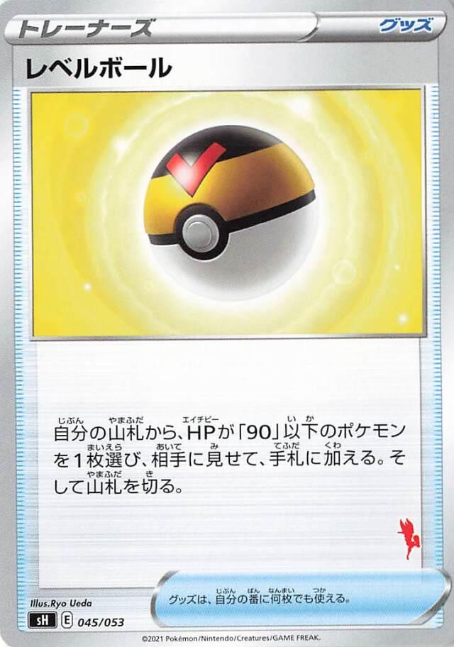 レベルボール(エースバーンマーク入り)【-】{045/053}[SH]