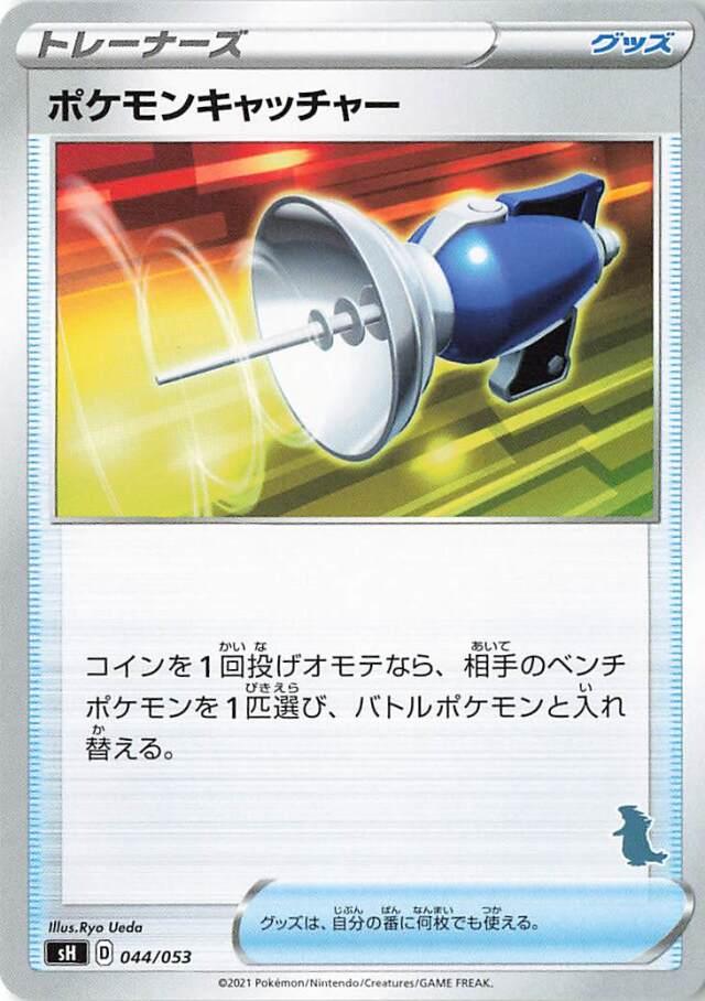 ポケモンキャッチャー(バンギラスマーク入り)【-】{044/053}[SH]