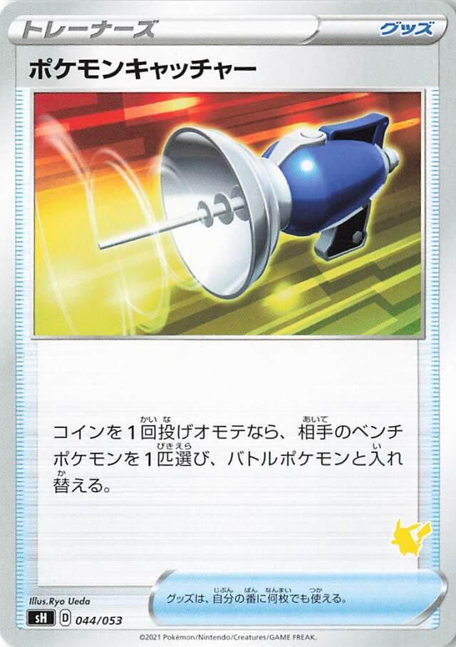 ポケモンキャッチャー(ピカチュウマーク入り)【-】{044/053}[SH]