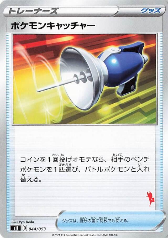 ポケモンキャッチャー(エースバーンマーク入り)【-】{044/053}[SH]