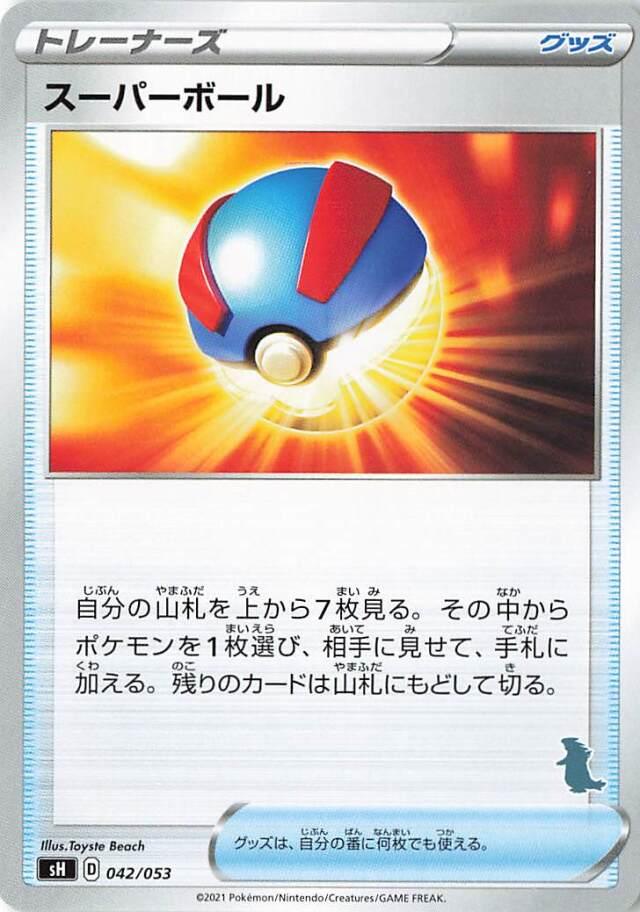 スーパーボール(バンギラスマーク入り)【-】{042/053}[SH]