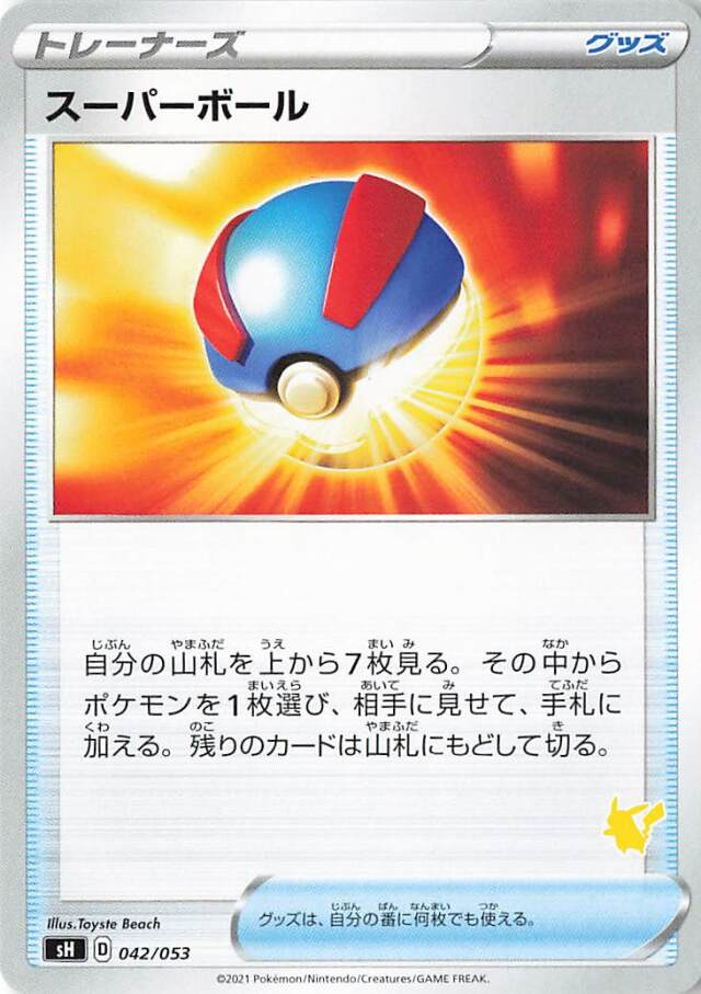 スーパーボール(ピカチュウマーク入り)【-】{042/053}[SH]