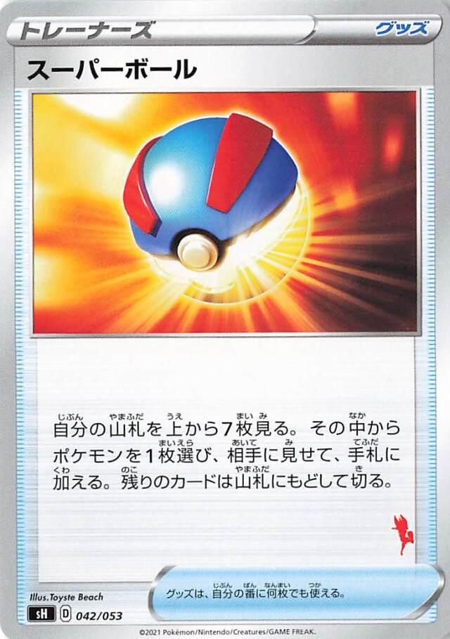 スーパーボール(エースバーンマーク入り)【-】{042/053}[SH]