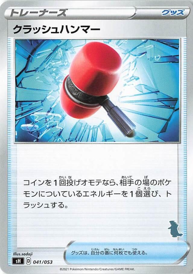 クラッシュハンマー(バンギラスマーク入り)【-】{041/053}[SH]