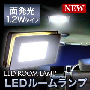 【メール便送料無料】 ルームランプ LED 【面発光ルームランプ】 1.2W ホワイト / ブルー / ルーム球