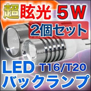 【メール便送料無料】T16/T20 LED ウェッジ球 5W 史上最強の高輝度【ホワイト】T16ウェッジ球/T20ウェッジ球