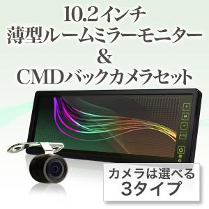 【送料無料】ルームミラーモニター 10.2インチ&CMDバックカメラ 【タッチパネル式】バックカメラ連動機能 簡単取り付け