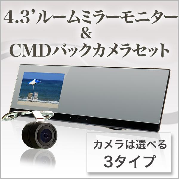 【送料無料】ルームミラーモニター 4.3インチ フルミラー & CMDバックカメラ セットバックカメラ連動機能