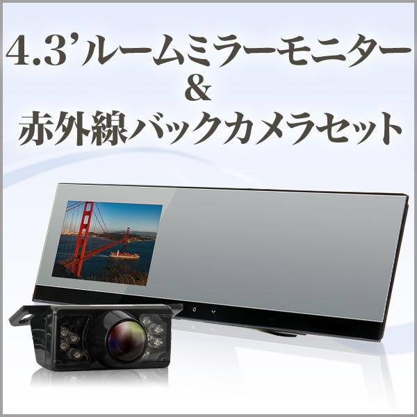 【送料無料】ルームミラーモニター 4.3インチ フルミラー & 赤外線バックカメラ セットバックカメラ連動機能