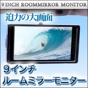 9インチ ルームミラーモニター【タッチパネル式】バックカメラ連動機能 安心1年保証