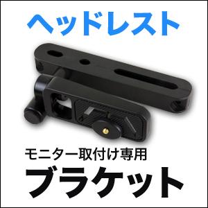 汎用モニターブラケット【ヘッドレスト】(固定金具)(リアモニター用)車用 ステー 車載用