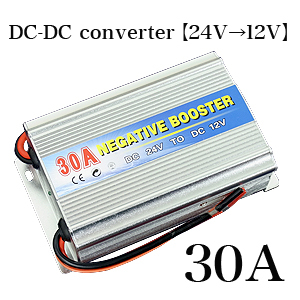 DC-DCコンバーター【30A】デコデコ 24V→12V アルミボディ採用本格24V車から12V電源を!!