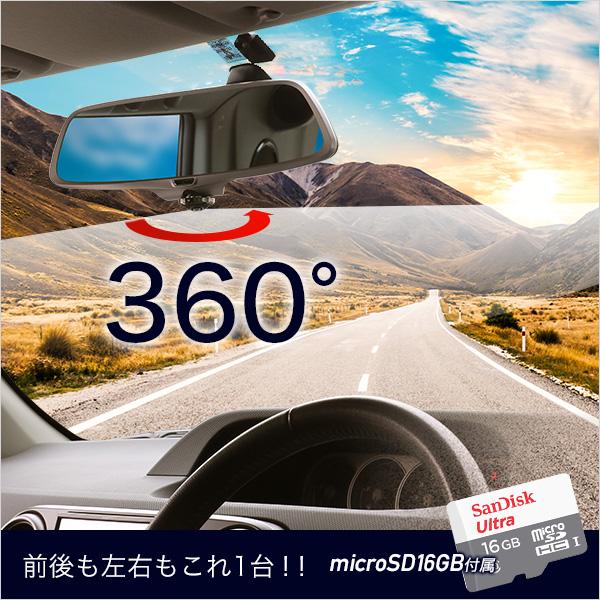水平360度 録画 ミラー型ドライブレコーダー