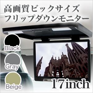 フリップダウンモニター 17インチ  ブラック グレー ベージュ 16:9対応 幅広い適合車種 期間限定価格