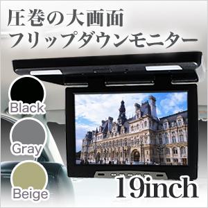 フリップダウンモニター 19インチ ブラック グレー ベージュ 16:9対応高品質高性能大画面液晶