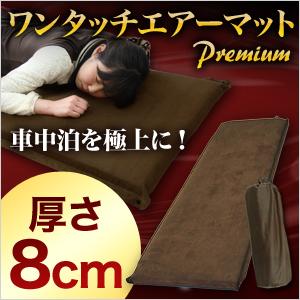 【送料無料】 車中泊 マット エアーマット ワンタッチ式 8cm
