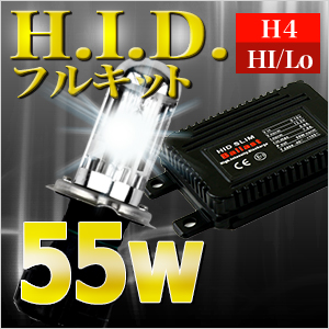 【送料無料】 55W  【HIDフルキット】 H4 Hi/Lo切替リレーレスタイプ