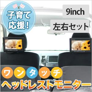 2個セット 9インチ リアモニター ワンタッチマルチモニター ヘッドレストモニター