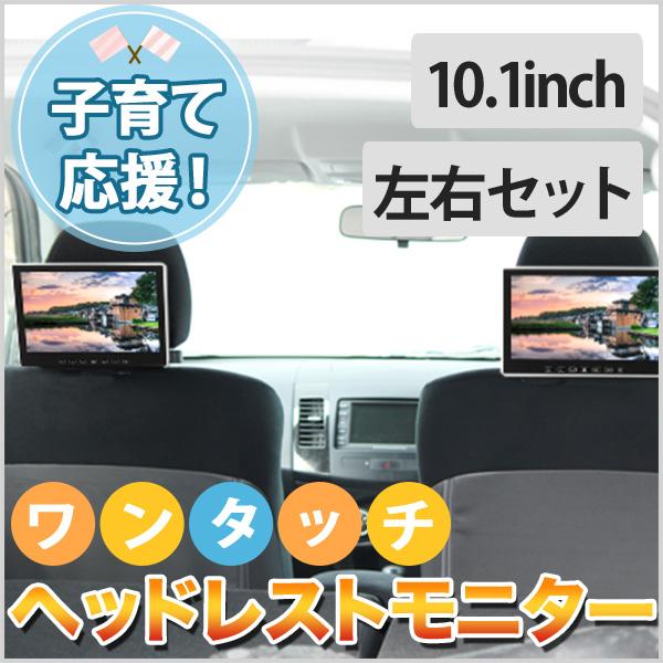 10.1インチ ワンタッチ ヘッドレストモニター リアモニター 【モニター2×金具2set】